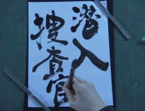 戸田恵梨香 習字2