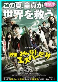 画像引用元:http://image.eiga.k-img.com/images/movie/81853/poster2/200.jpg?1435654927