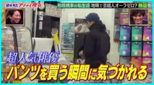 画像引用元:http://buzz-press.com/wp-content/uploads/2015/01/matsuzakatoori-shifuku2.jpg