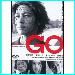 画像引用元:http://file.norman.blog.shinobi.jp/go.jpg