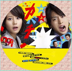 画像引用元:http://blog-imgs-34.fc2.com/m/y/l/mylabel/tokujyoukabati.jpg