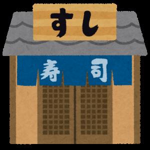 寿司屋 フリー素材